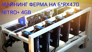 Майнинг ферма на видеокартах RX470 nitro+ 4gb. 180 Mh/s ethereum