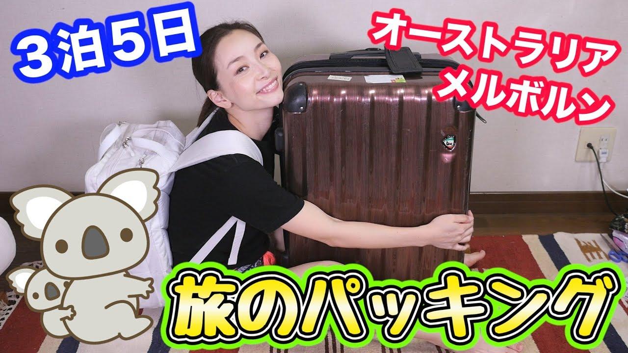 3泊5日メルボルンの旅!昼夜気温差13℃パッキング!!