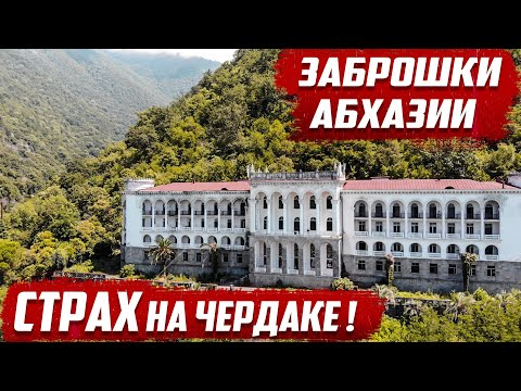 Пансионат Гагрипш | Заброшки Абхазии | Страх на чердаке! Кто бегал по крыше???