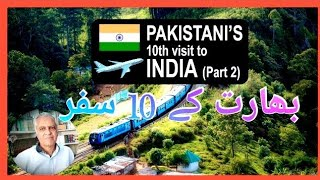 PAKISTANI WHO VISITED INDIA 9 TIMES | WONDERFUL MEMORIES OF INDIA