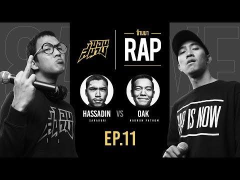 ขอบสนามข้ามมาRap EP.11 : HASSADIN VS OAK