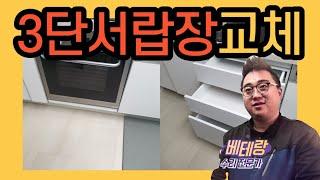 3단서랍장교체 빌트인오븐철거 빈공간 수납장 만들기 성공