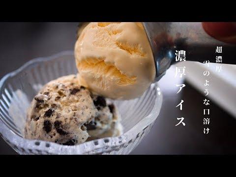 [材料3つで超簡単 !]ハーゲンダッツ超え!濃厚絶品アイスの作り方/クッキー&バニラ
