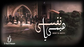 ترنيمة هيمي يا نفسي | برسوم القمص اسحق - Hemy Ya Nafsy | U Turn Team