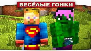 Халк VS. Супермен - Весёлые гонки (Lucky Block)