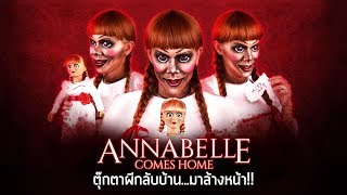 Makeup Transformation | Annabelle Comes Home | ตุ๊กตาผีกลับบ้าน..มาล้างหน้า!! | noyneungmakeup