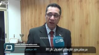 بالفيديو| صحة مطروح: افتتاح مستشفى «السلوم وبراني» في 2017