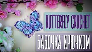 Вяжем бабочку крючком. How to crochet a butterfly.