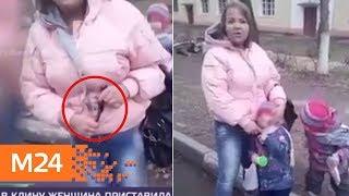 Смотреть видео Женщина приставила нож к горлу своего ребенка в Клину - Москва 24 онлайн