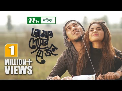 Amar Dosor Je Jon   আমার দোসর যে জন   Toushif, Tanzin Tisha, Talha Khan, Tabassum Samia   NTV Natok