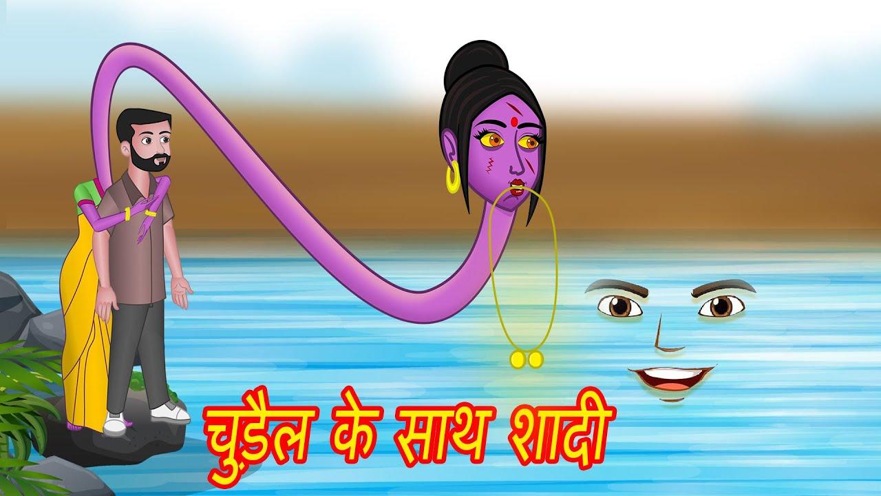 चुड़ैल के साथ शादी | Hindi Horror Stories | Kahaniya in Hindi | Moral Stories | Horror Stories |