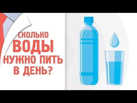 Сколько воды нужно пить в день? [120 на 80]