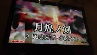 風鳴翼(水樹奈々) - 月煌ノ剣