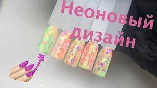 Мастер-класс Неоновый дизайн с блеском | Дизайн ногтей гель-лаком на лето