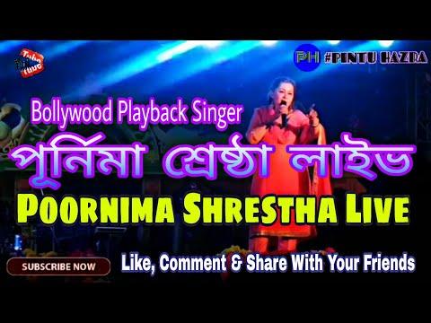 পূর্নিমা শ্রেষ্ঠা লাইভ।। POORNIMA SHRESTHA LIVE।। SUSHMA SHRESTHA।। Monglamaro Mela 2018