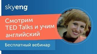 вебинар «Смотрим TED Talks и учим английский»