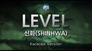 [짱가라오케/원키/노래방] 신화(SHINHWA)-LEVEL [ZZang KARAOKE]