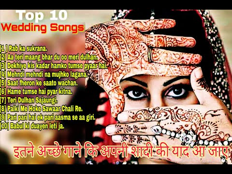Bollywood Super Wedding Songs | Top 10 Awesome Wedding Songs | Indian Wedding
