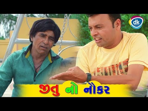 Jitu No Naukar  | Kesto |Jokes 2018 |New Gujarati Comedy Funny Videos 2018