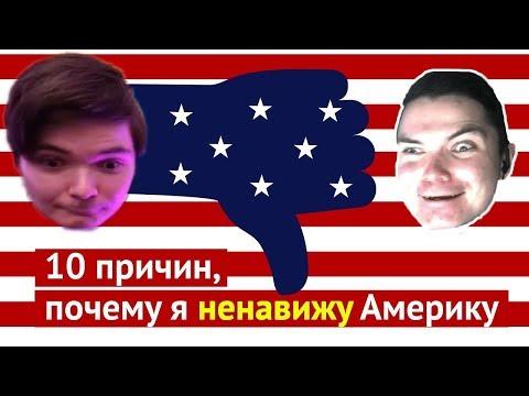 "Маргинал смотрит Варламова ""10 причин, почему я ненавижу Америку"""