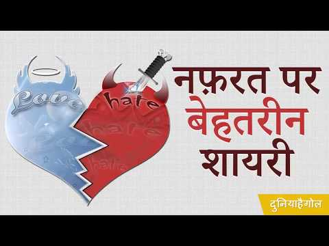 नफ़रत शायरी | Nafrat Shayari | हेट शायरी | Hate Shayari