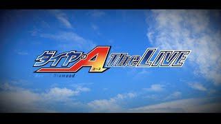 2015年11月18日発売! 「ダイヤのA The LIVE」DVD 品番:PCBP-53429 価...