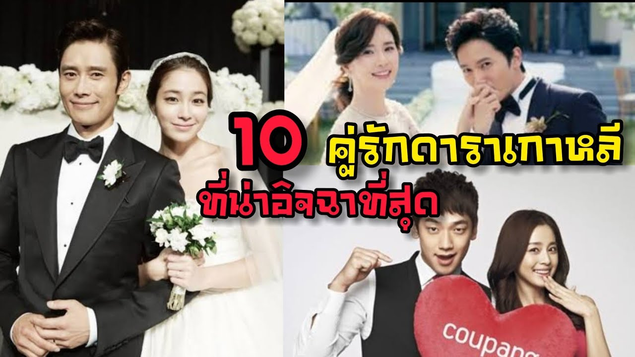 10 คู่รักซุปตาร์เกาหลี ที่ทำเอาแฟนคลับตาร้อนฉ่า