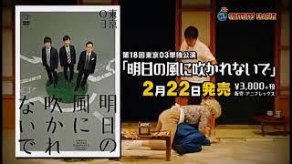 第18回東京03単独公演「明日の風に吹かれないで」』TVスポットです。 20...