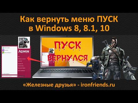 Удобное меню ПУСК для Windows 8, 8.1, 10