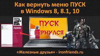 как настроить пуск в windows 8 1