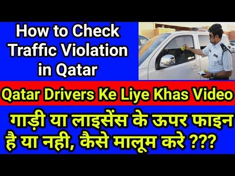 How To Check Traffic Violation Fine In Qatar   Qatar Me Traffic Fine Kaise Check Kare