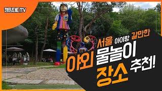 [피노파밀리아]서울 아이랑 야외수영장,물놀이장소추천 대…