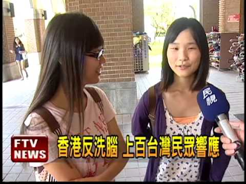 香港反洗腦 上百台灣學生響應-民視新聞