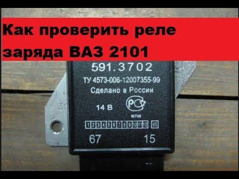 Как проверить реле заряда (ИРН) ВАЗ 2101,02,03,04,06,07,011.