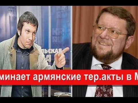 Сатановский об армянском ТЕРРОРИЗМЕ и Сафарове.