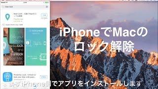 iPhoneでMacのロック解除 Near Lock