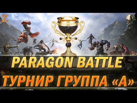 видео: paragon battle - ТУРНИР!  ГРУППА А!