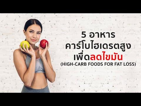 5 อาหารคาร์โบไฮเดรต เพื่อลดไขมัน