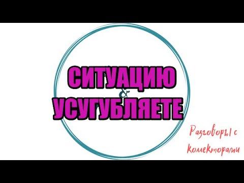 Сборная солянка №630  Коллекторы  Банки  230 ФЗ  Антиколлектор 