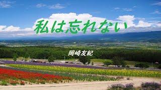 突然ですが、岡崎友紀さんの歌を歌いたくなりました。 「私は忘れない」...