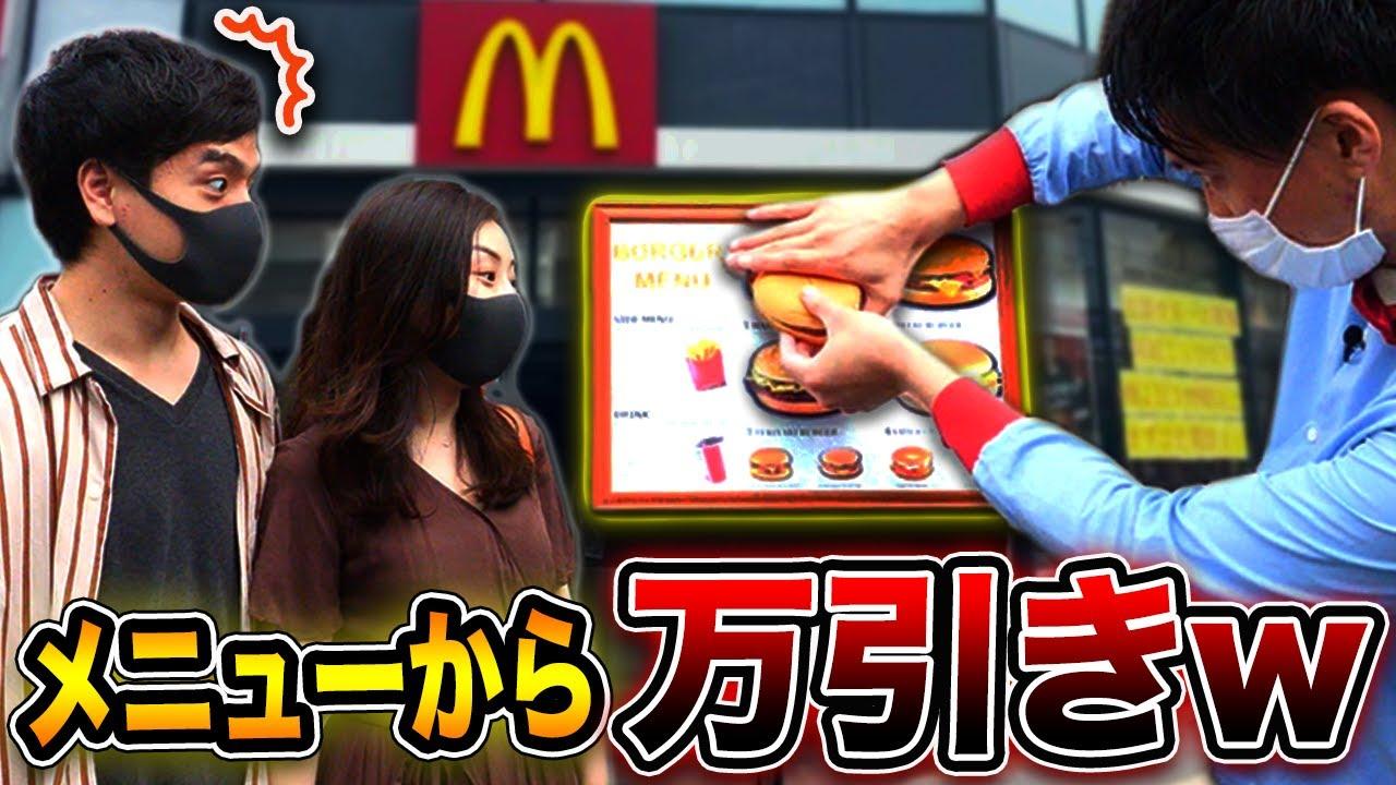 【神業】マックのハンバーガー、メニューから出してタダ食いしてみたwww