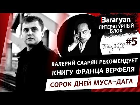 Валерий Саарян рекомендует книгу Франца Верфеля