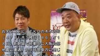 お笑いコンビ、TKOの木本武宏(47)と木下隆行(46)が18日、...