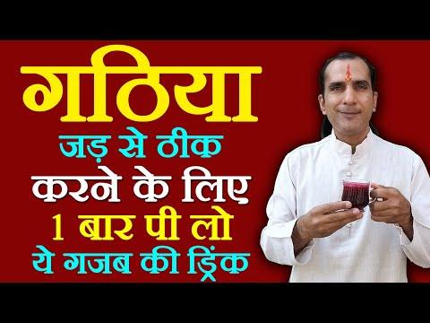 Arthritis Treatment In Hindi By Sachin Goyal - गठिया के घरेलू उपाय @ jaipurthepinkcity.com