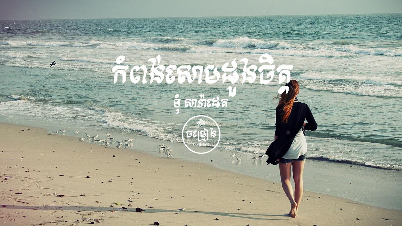 Tom Saradeth / ទុំ សារ៉ាដេត - កំពង់សោមដួងចិត្ត / Kompong Som Doung Chet | Cover Song