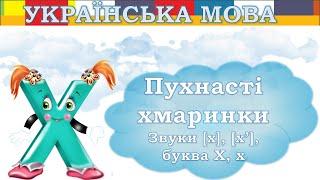 Пухнасті хмаринки. Буква Х х. Урок української мови 1 клас НУШ