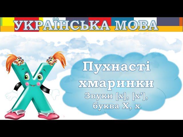 1 клас. Українська мова. Пухнасті хмаринки. Буква Х х.