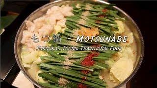 Japanese Food: Motsunabe 福岡の名物、もつ鍋! thumbnail