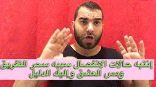 عفريت يسكن جســد سيدة مغربية ويتكلم كردستاني وعربية بطلاقه ستندهش عندما تستمع له !