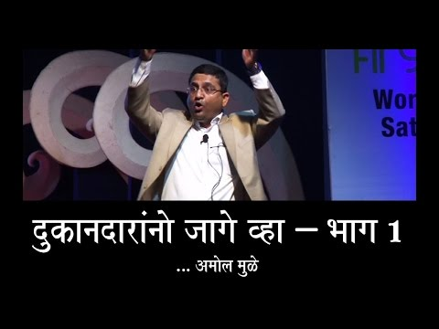 Inspirational Speech in Marathi For Small Business Owners-